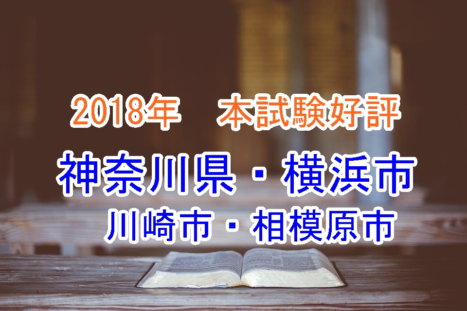 教員採用試験 神奈川県 筆記試験 合格点 ボーダーライン