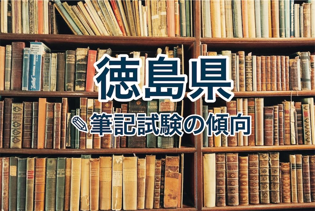 f徳島県 教員採用試験 筆記試験 合格点 傾向