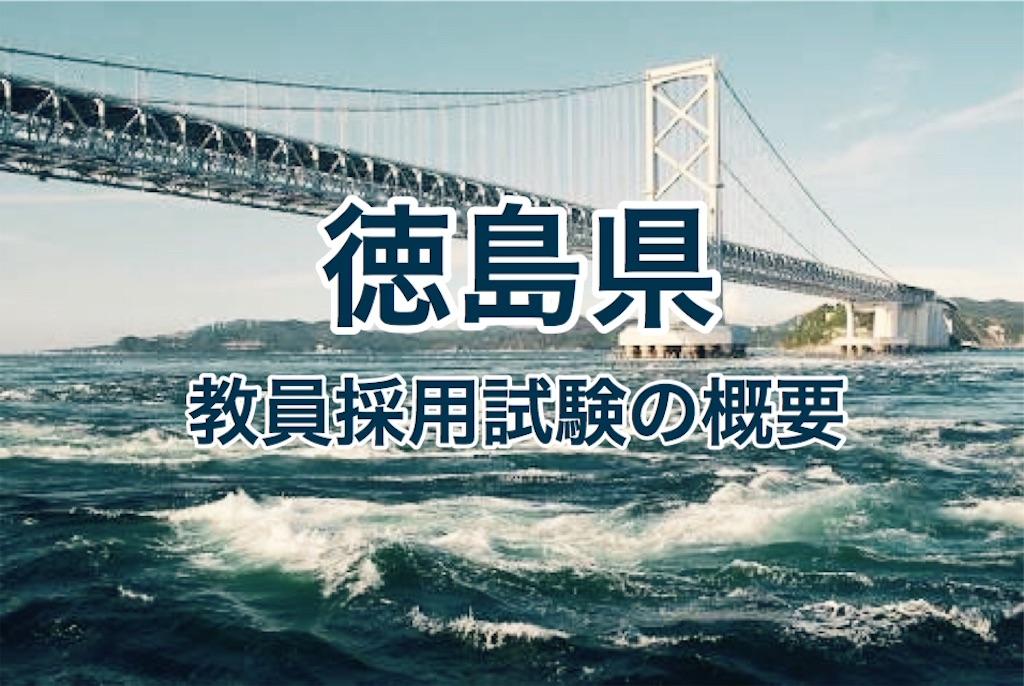 徳島県 教員採用試験 試験日程 試験内容 合格点 倍率