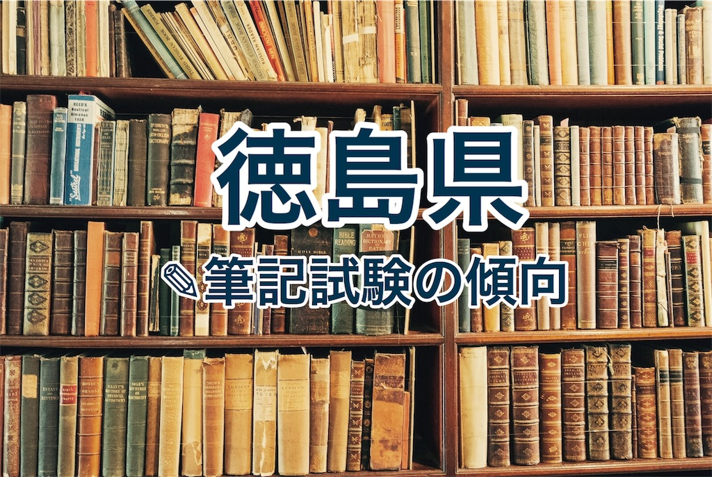 教員採用試験 徳島県 過去問 合格点