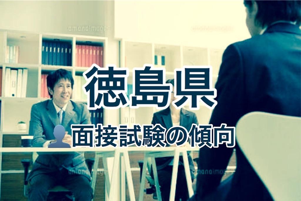 徳島県 教員採用試験 合格点