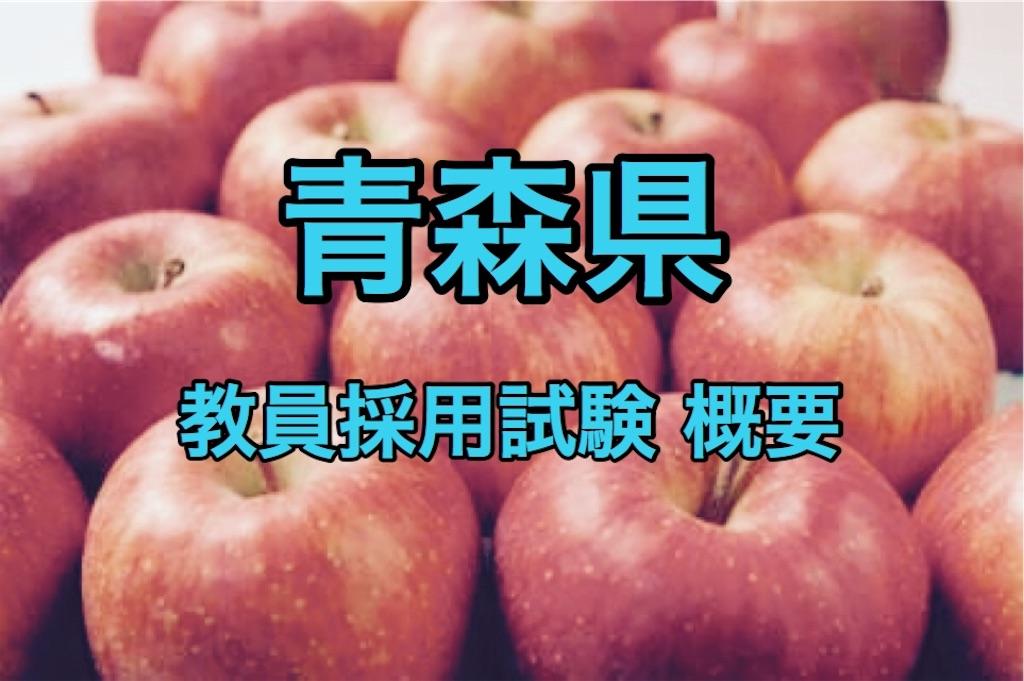青森県 教員採用試験 試験内容 日程 倍率