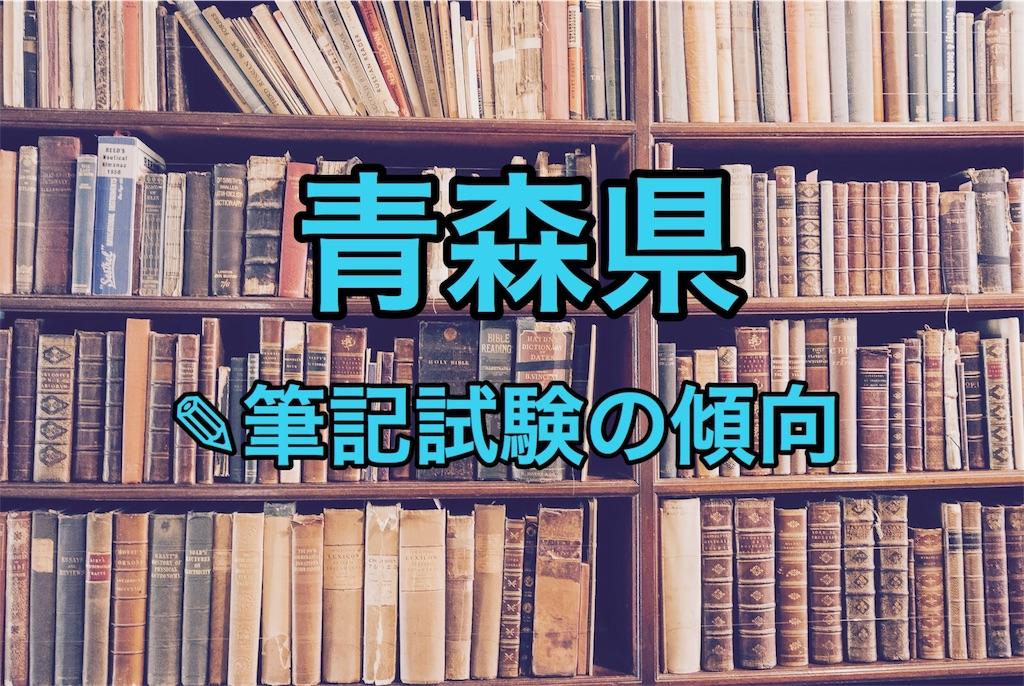 教員採用試験 青森県 筆記試験 合格点 傾向