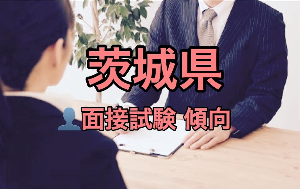 茨城県 面接試験 個人面接 集団討論 傾向 質問内容