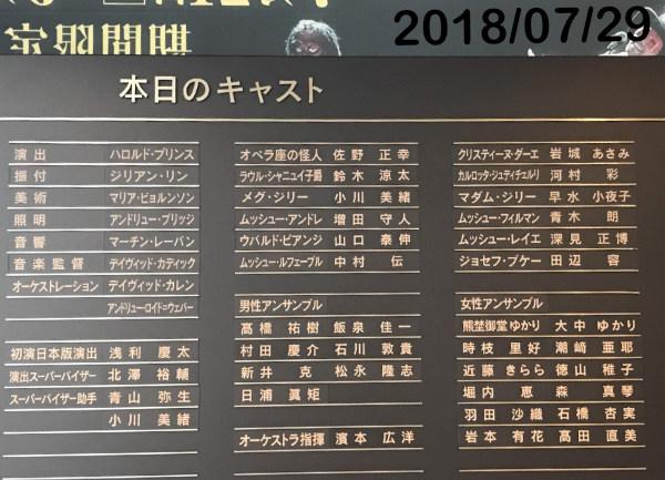 2018年7月29日オペラ座静岡公演