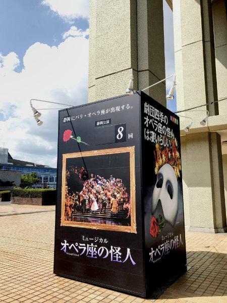 劇団四季オペラ座の怪人静岡8回目
