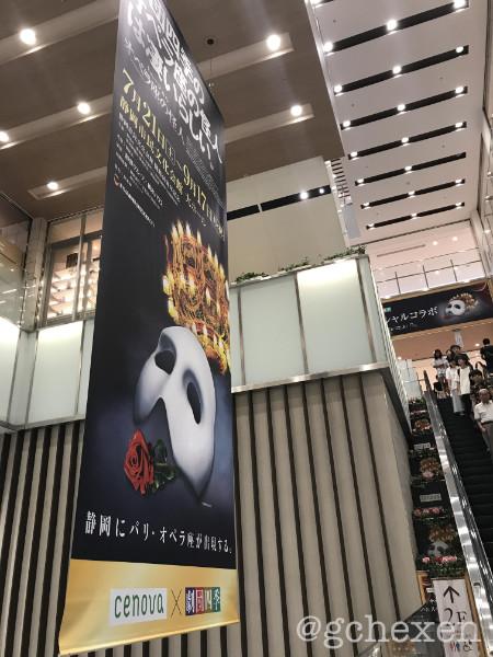新静岡セノバ1階ポスター