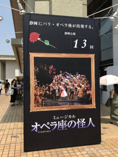 劇団四季オペラ座の怪人静岡公演13回