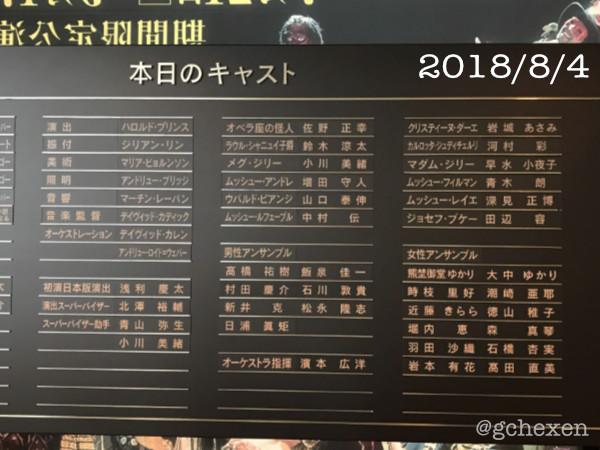 オペラ座の怪人静岡公演2018年8月4日マチネキャスト