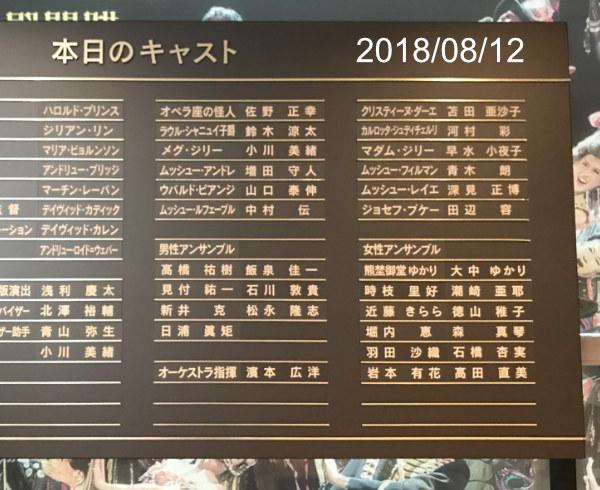 2018年8月12日オペラ座の怪人静岡公演キャストボード