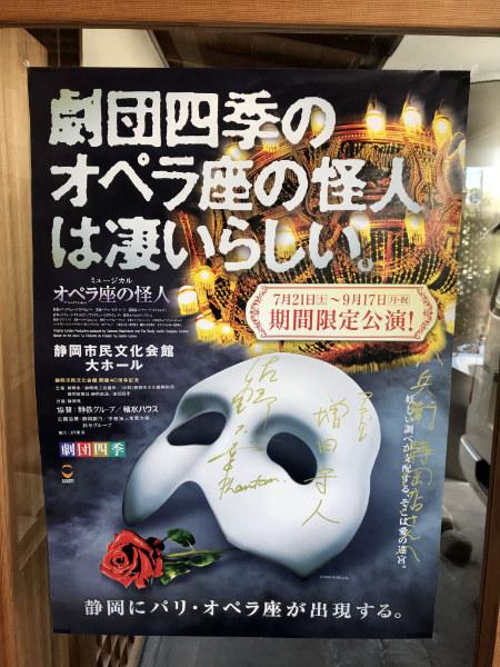 八兵衛静岡店 劇団四季 佐野 増田 サイン入りポスター