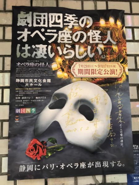 ぽん吉 オペラ座の怪人サイン入りポスター 佐野 増田