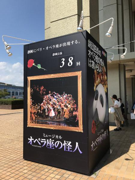 劇団四季 オペラ座の怪人 静岡公演 38回 静岡市民文化会館
