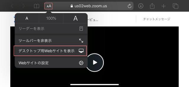 ツールバーで「デスクトップ用Webサイトを表示」をタップ
