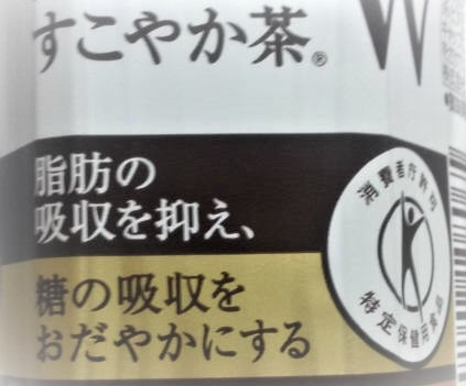 からだすこやか茶W3