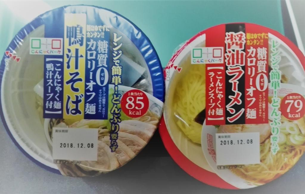 f:id:diet-hatsumo:20181014214827j:plain