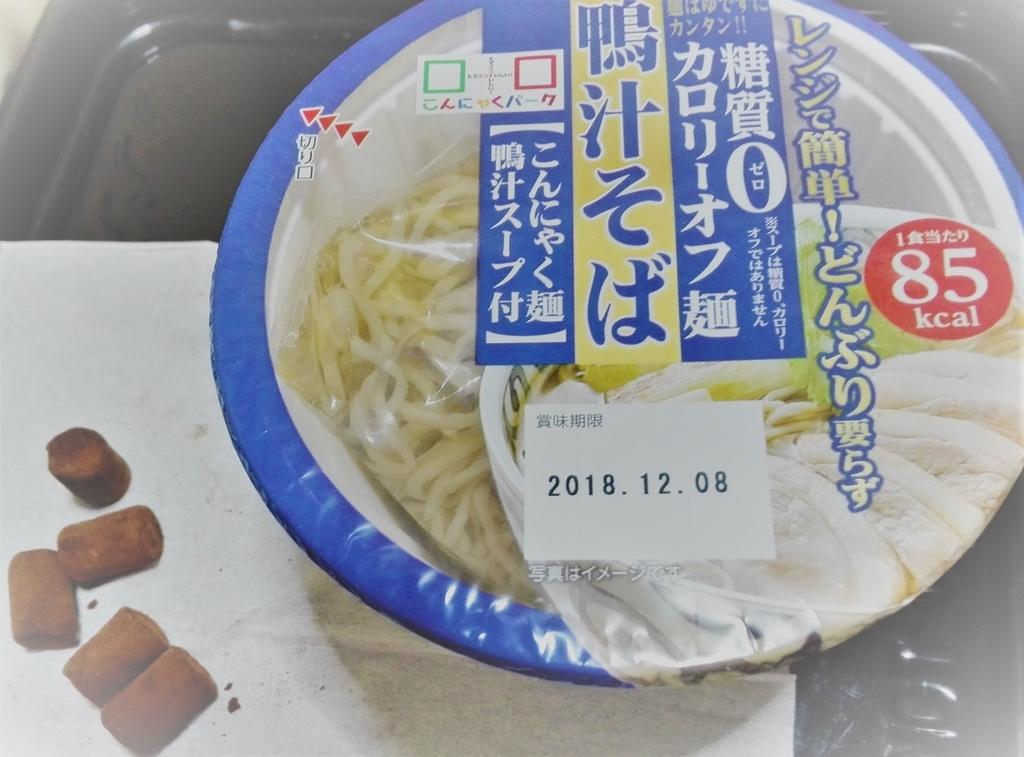 f:id:diet-hatsumo:20181017232152j:plain