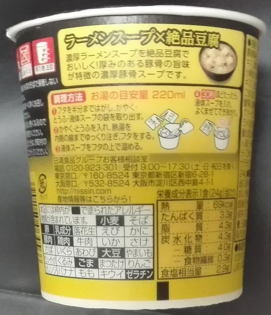 f:id:diet-hatsumo:20181020230113j:plain