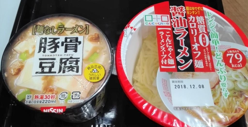 f:id:diet-hatsumo:20181024230902j:plain