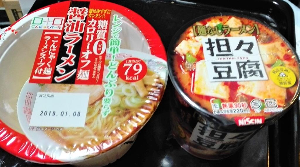 f:id:diet-hatsumo:20181031235302j:plain