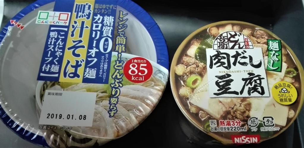f:id:diet-hatsumo:20181031235919j:plain