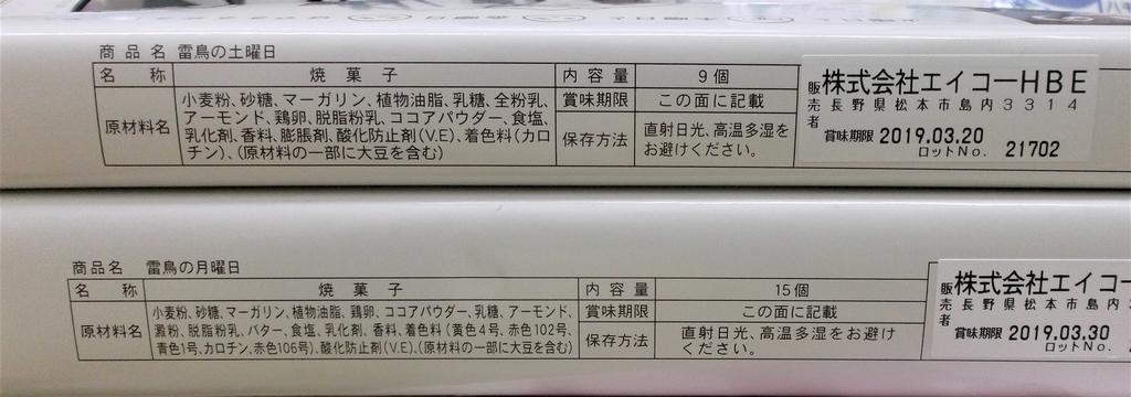 f:id:diet-hatsumo:20181110003252j:plain