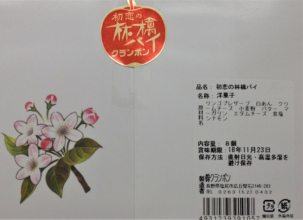 f:id:diet-hatsumo:20181110213925j:plain