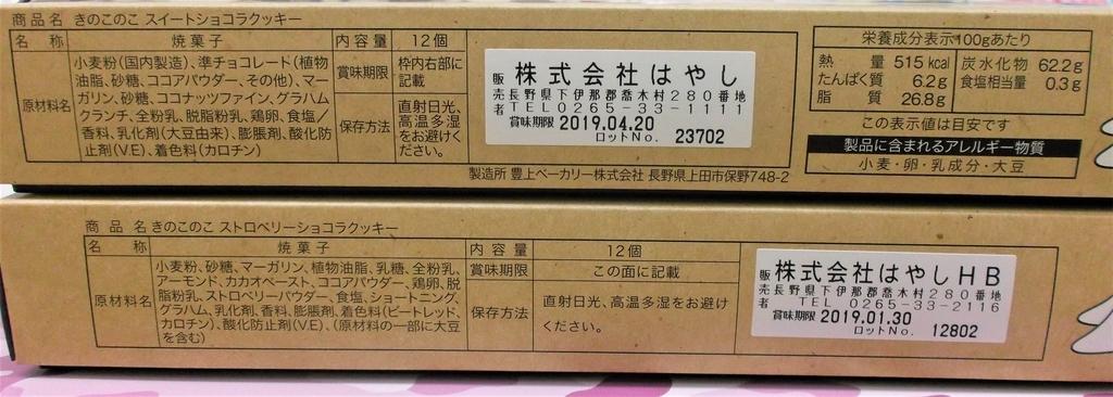 f:id:diet-hatsumo:20181111033657j:plain