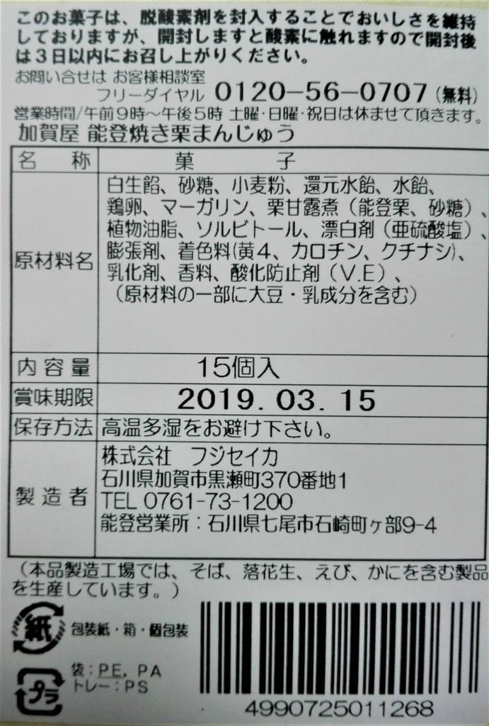 f:id:diet-hatsumo:20181111234324j:plain