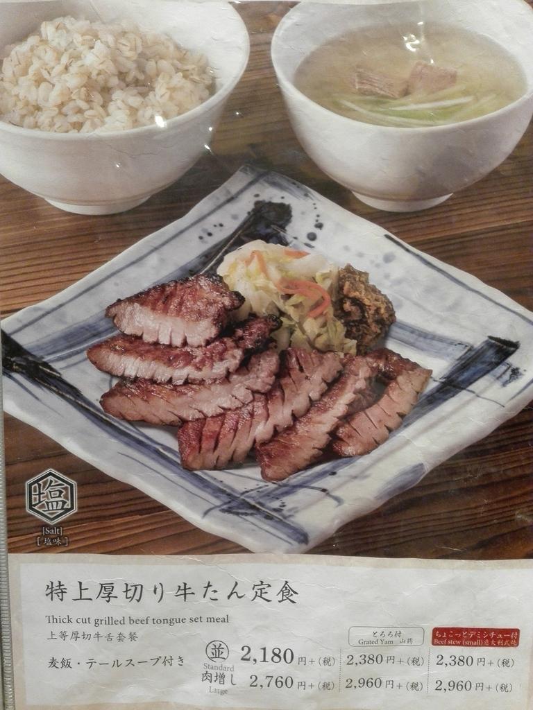 f:id:diet-hatsumo:20181118035907j:plain