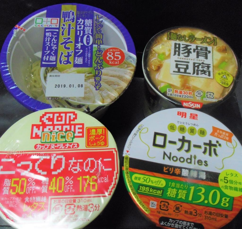 f:id:diet-hatsumo:20181207223752j:plain