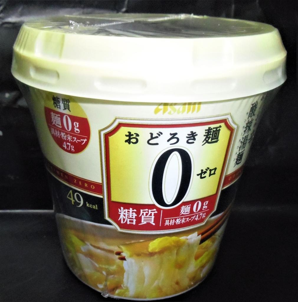 f:id:diet-hatsumo:20181207223835j:plain