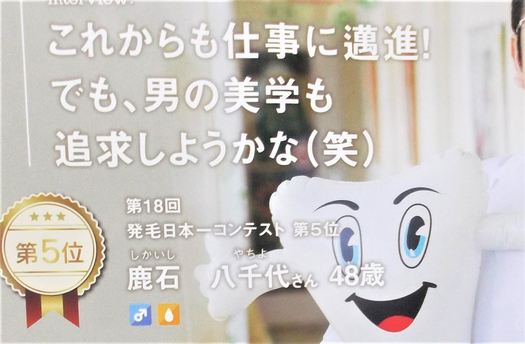 f:id:diet-hatsumo:20181217174821j:plain
