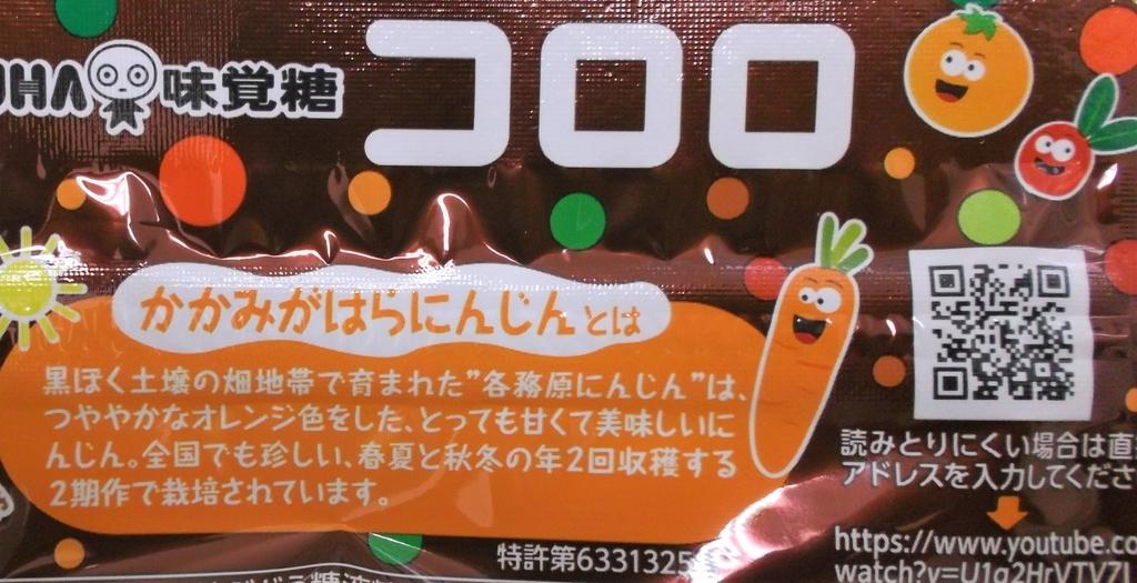 f:id:diet-hatsumo:20181219215006j:plain