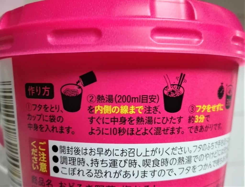 f:id:diet-hatsumo:20190116005918j:plain