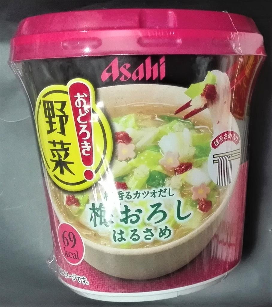 f:id:diet-hatsumo:20190116010443j:plain