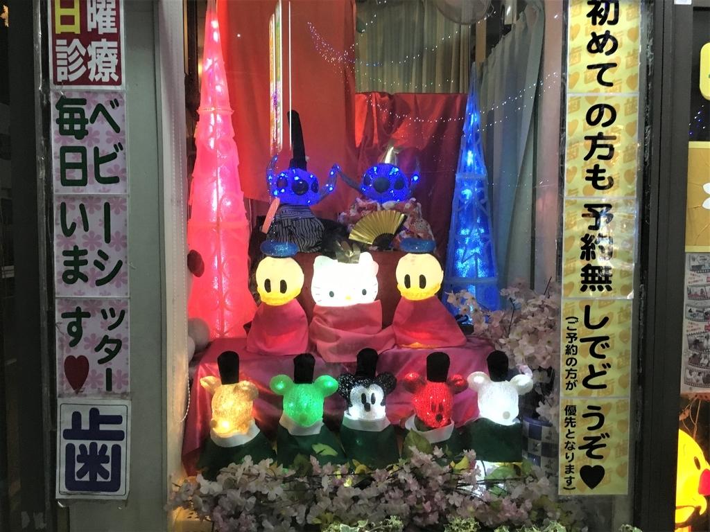 f:id:diet-hatsumo:20190225235444j:plain
