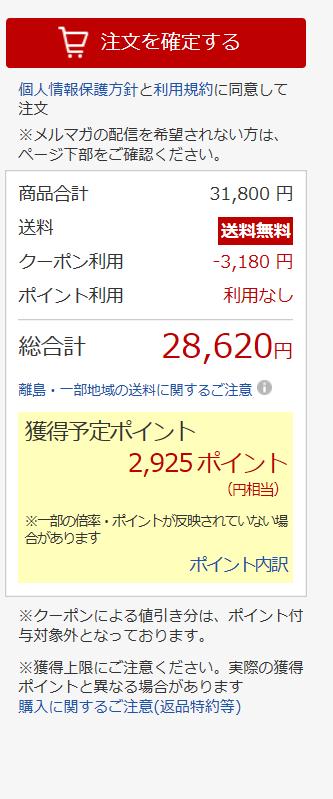 f:id:diet-hatsumo:20190318004654p:plain