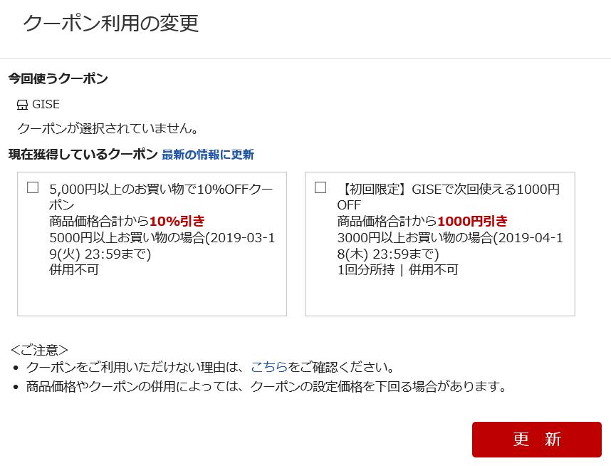 f:id:diet-hatsumo:20190321011443p:plain