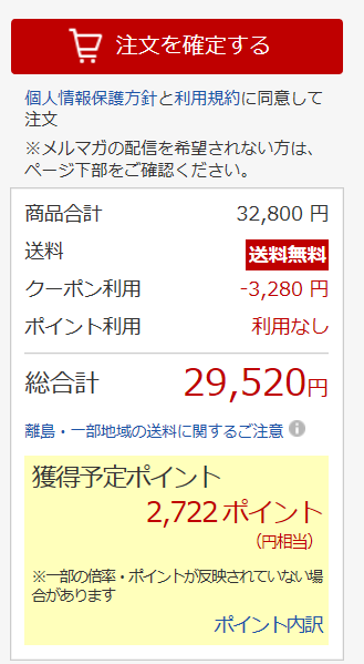 f:id:diet-hatsumo:20190321011520p:plain