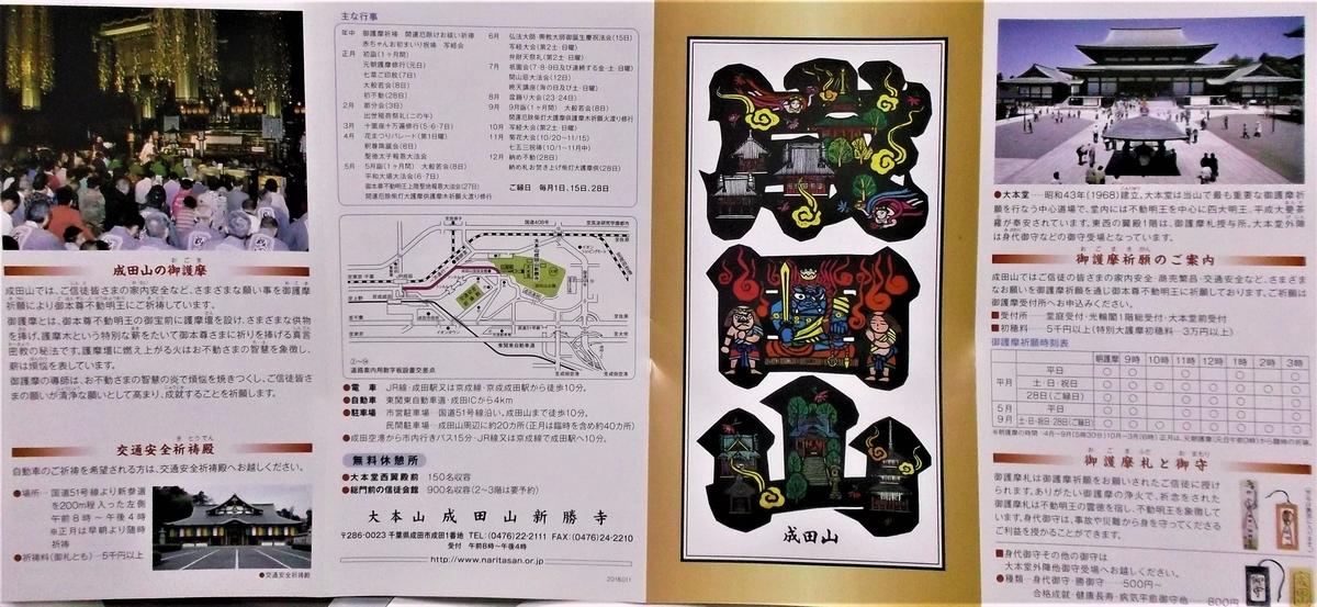 パンフレット 日本語バージョン・表(四つ折り)