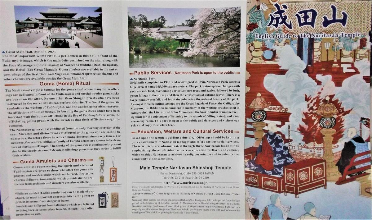 パンフレット 英語バージョン・表(三つ折り)