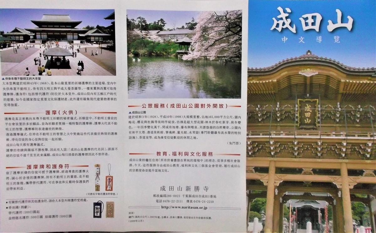 パンフレット 中国語バージョン・表(三つ折り)