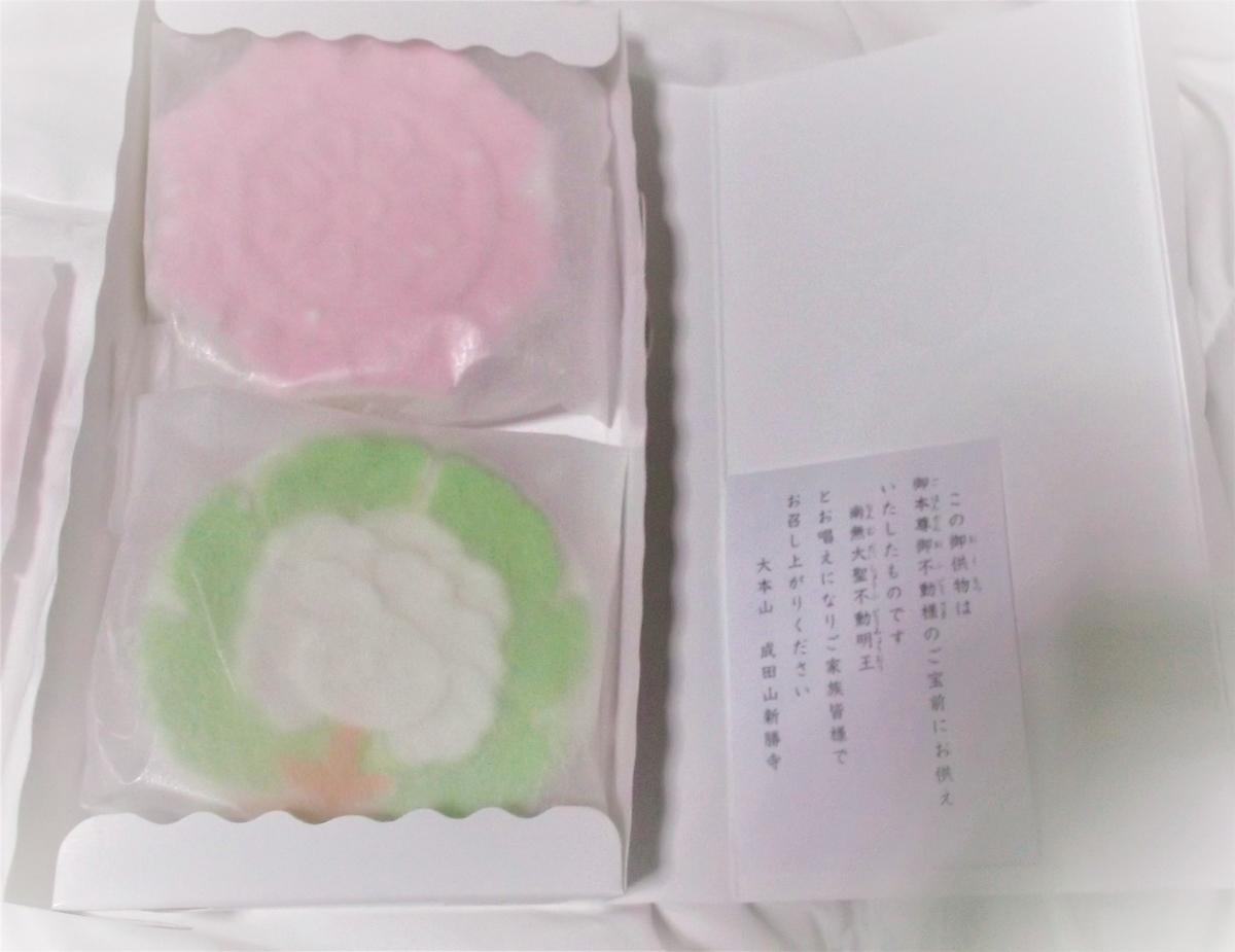 f:id:diet-hatsumo:20190517005251j:plain