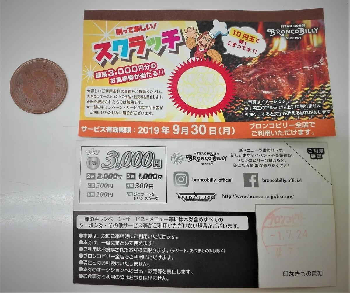 f:id:diet-hatsumo:20190825212619j:plain