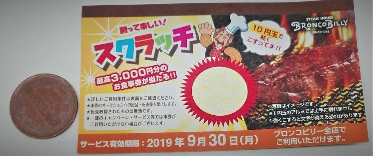 f:id:diet-hatsumo:20190825212848j:plain