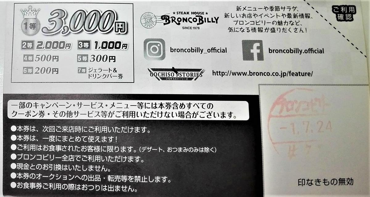 f:id:diet-hatsumo:20190825213015j:plain