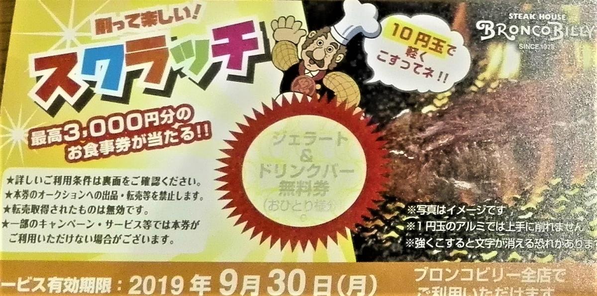 f:id:diet-hatsumo:20190825213051j:plain