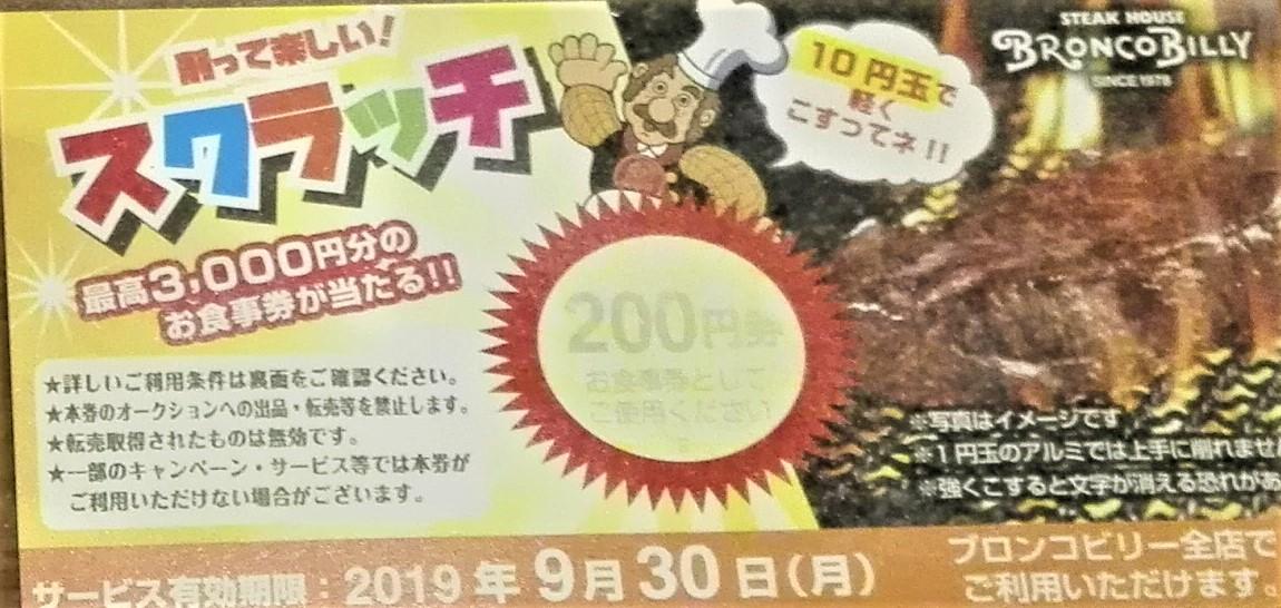 f:id:diet-hatsumo:20190825213131j:plain