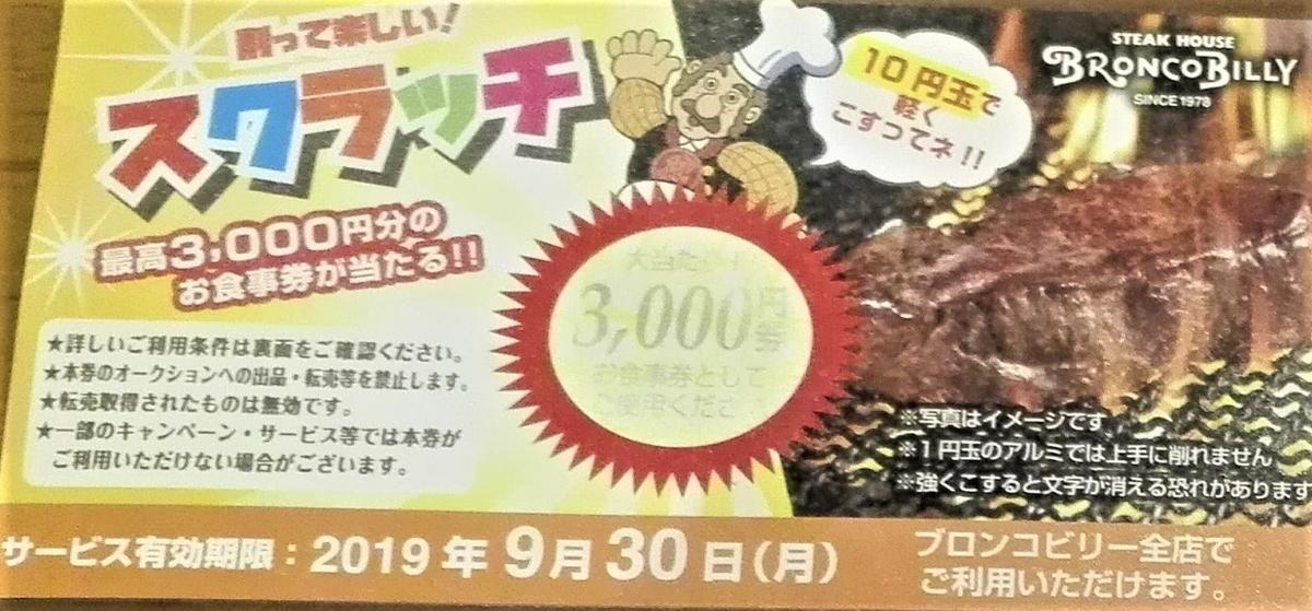 f:id:diet-hatsumo:20190825213435j:plain